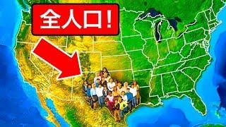 アメリカには非常にビックリさせられる様々な統計があります。 合計50州...