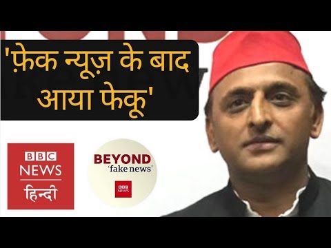 #BeyondFakeNews: Akhilesh Yadav talks about how political parties are spreading fake news