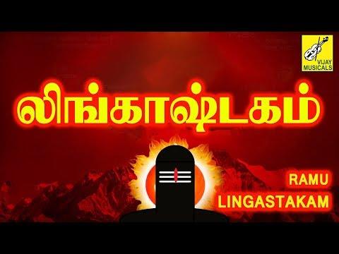 Lingashtakam    Shiva Stuthi    S P Ramu    Vijay Musicals