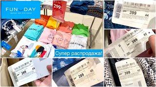 Удивляет Funday Распродажа 1 часть обзора Бюджетная одежда Шоппинг влог г Новосибирск