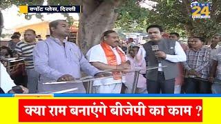 5 Ki Panchayat : क्या राम बनाएंगे बीजेपी का काम ?