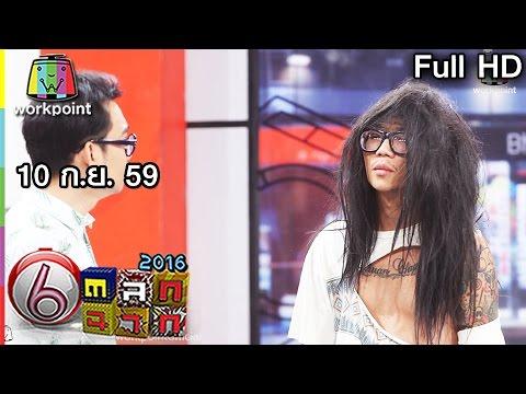 ตลก 6 ฉาก | 10 ก.ย. 59 Full HD