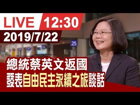 【完整公開】總統蔡英文發表「自由民主永續之旅」返國談話