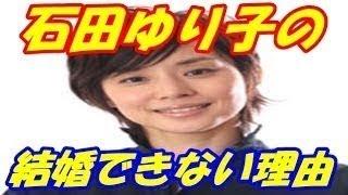 石田ゆり子が独身を貫く理由とは? 「結婚できない美人女優たち」の裏事...
