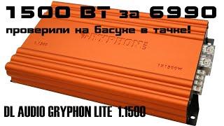 1500ВТ за 6990р. Проверяем новинку DL Audio Gryphon Lite 1.1500 в деле на 2х12 сабах.