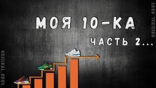 Топ 10-ка достойных кроссовок (ч.2)