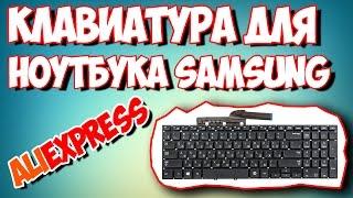 КЛАВИАТУРА ДЛЯ НОУТБУКА SAMSUNG NP350E5C С ALIEXPRESS(Клавиатура для Samsung 350E5C - http://ali.pub/9cisu Экономь больше в приложении Aliexpress - http://ali.pub/r9jbu ..., 2016-05-26T17:44:45.000Z)