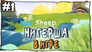 НИГЕРША В ИГРЕ - Blue Sheep - #1