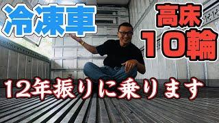 【トラック運転手】【いすゞ】乗換えて冷凍のお仕事に行ってきます!