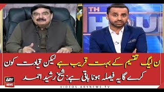 PML-N is ready to divide into two parts, but who will lead the party? Sheikh Rasheed