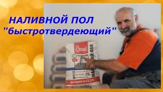 видео Наливной пол Старатели: быстротвердеющий 25 кг, тонкий, толстый и отзывы