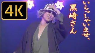 新生 ROCK MUSICAL BLEACH REprise【浦原喜助】ᴴᴰ ⁴ᴷ