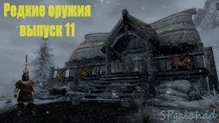 Редкие оружия TESV Skyrim выпуск 11