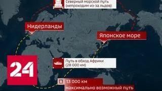 Пропавшее судно 'Восток' отследили в районе Ла-Манша - Россия 24