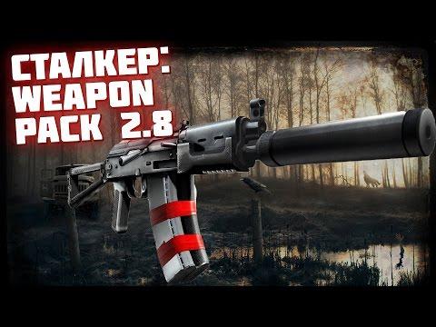Божественное оружие в СТАЛКЕРЕ ( STALKER: WEAPON PACK 2.8 )