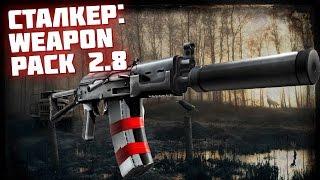 Божественное оружие в СТАЛКЕРЕ STALKER WEAPON PACK 2.8