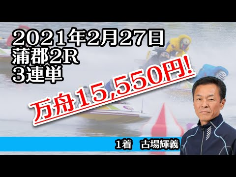 【万舟】蒲郡2R 15,550円 ボートレース 2021年2月27日