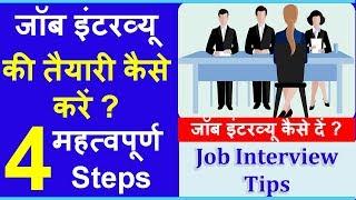 04 Steps for Job Interviews    Job Interview Tips in Hindi    जॉब इंटरव्यू की तयारी कैसे करें और दें