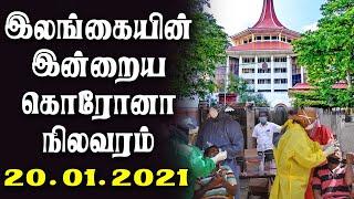 இலங்கையின் இன்றைய கொரோனா நிலவரம் 20-01-2021