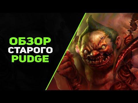 видео: Первые герои доты - pudge