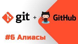#6 Уроки Git+GitHub - Создаем свои собственные команды или Алиасы