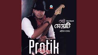Priyo Bandhobi