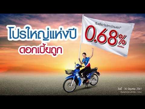 เงินติดล้อ ดอกถูก 0.68% (Bumper)