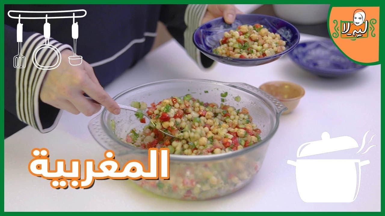ليه لا؟ - الحلقة الرابعة والعشرون | وصفة -المغربية- مع الشيف ليلى فتح الله  - نشر قبل 1 ساعة
