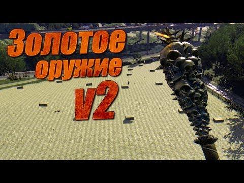 Моды V2 - Топ 50 Оружие - Dying Light ( Версия 2 ) 2017