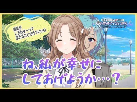 【シャニマス#3】由夜も雛菜がしあわせ~って思えることが一番だよ♡【桜見由夜】