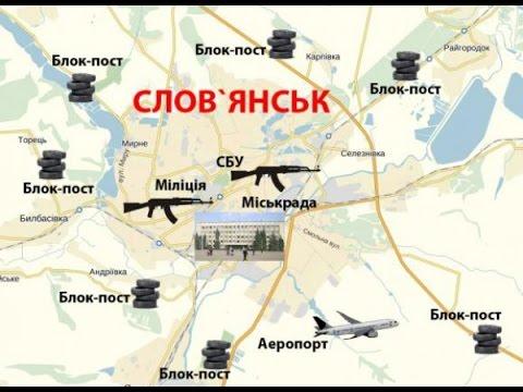 Почему Стрелков оставил Славянск