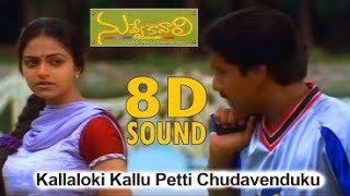    Kallaloki Kallu Petti Chudavenduku 8D Audio Song    Nuvve Kaavali Telugu Movie Audio Songs   