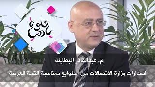 م. عبدالقادر البطاينة - اصدارات وزارة الاتصالات من الطوابع بمناسبة القمة العربية