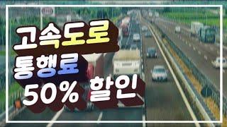 고속도로 통행료 50% 할인받기 등 할인제도 총정리  …