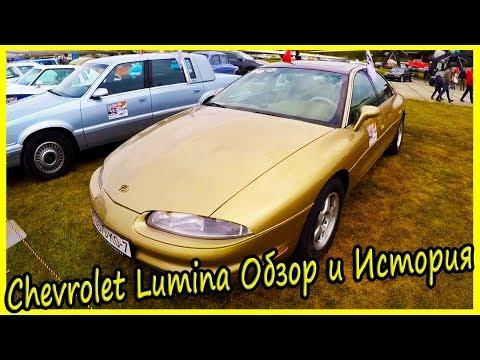 Chevrolet Lumina обзор и история модели. Классические автомобили 90-х годов.