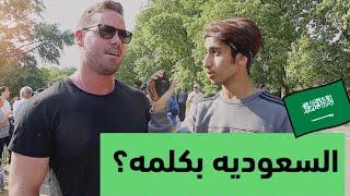اجانب يوصفون السعوديه بكلمه !!