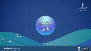 ليطمئن قلبي -  يوم الثلاثاء 29 رمضان 1442هـ
