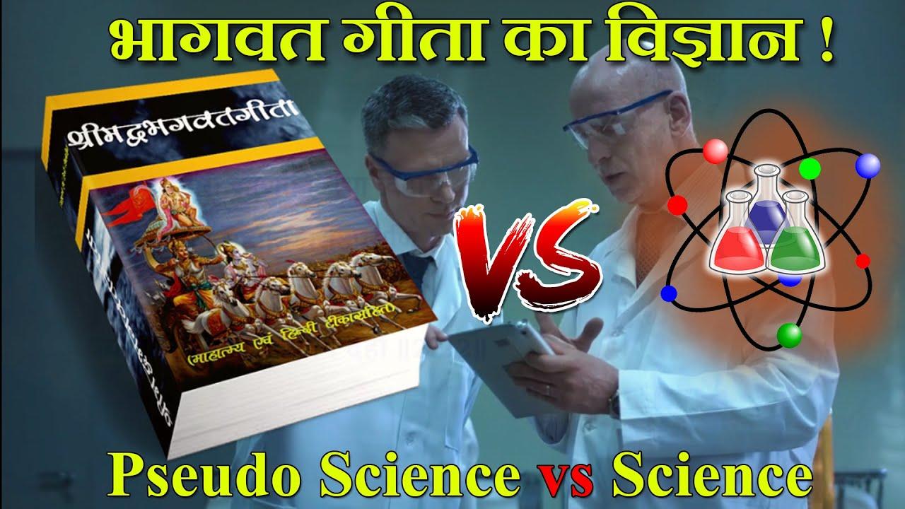 Bhagwat Gita vs Science [भागवत गीता में कितना विज्ञान] Scientific Facts about Bhagwat Geeta