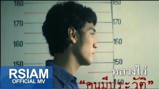 คนมีประวัติ : หลวงไก่ อาร์ สยาม [Official MV]