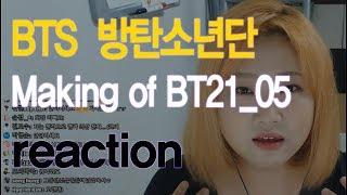 리액션 방탄소년단 making of bt21 05 bts reaction