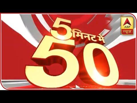 Top News: 11 Coaches Of Delhi-Bound Seemanchal Express Derail | ABP News