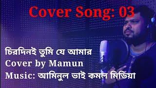 চিরদিনিই তুমি যে আমার ।। Chirodini tumi je amar।। Cover by Mamun