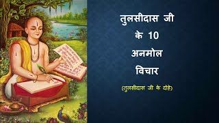 Tulsidas Ke Dohe in Hindi || Tulsidas Quotes (Amrutwani)