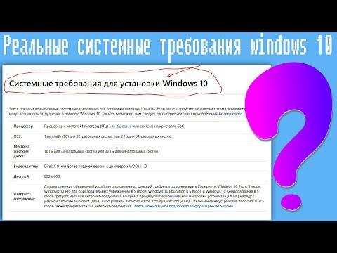 Реальные системные требования Windows 10