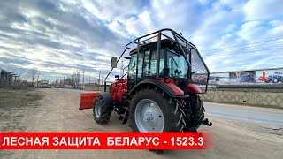 Трактор Беларус-1523.3 , изготовили лесную защиту на МТЗ-1523 для работы с мульчером или ротоватором