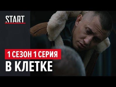 В клетке (18+) || Без цензуры || 1 сезон 1 серия