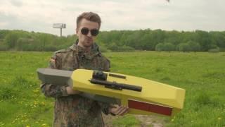 Тест ружья антидрона - СТУПОР