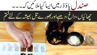 Freckles, Pigmentation & Brown Spots Homemade Treatment with Home Remedies Urdu Hindi