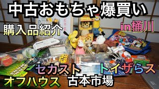 中古おもちゃ大量買い オフハウス セカスト 古本市場 トイザらス Retro Used Toy Bombshell japan