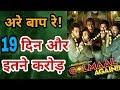 Golmaal Again Nineteen Days Box Office Collection Ajay Devgan Parineeti Chopra Rohit Shetty mp3